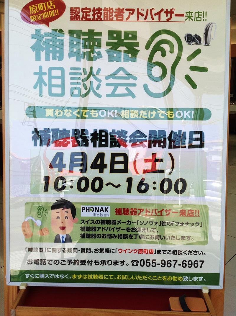 4月4日補聴器相談会