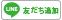 函南LINEリンクバナー