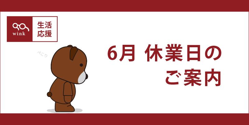 6oyasumi_thum