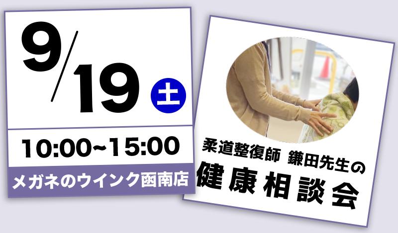 健康相談会09