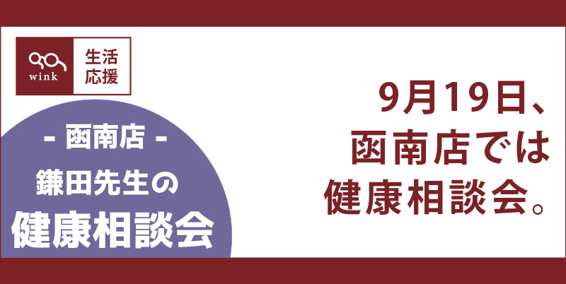0919健康相談会thum