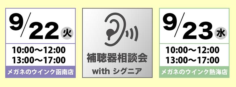 補聴器202009