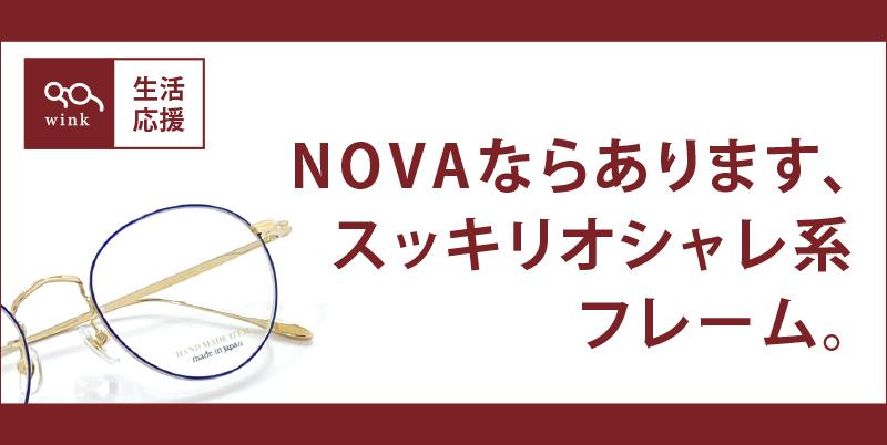 1121 nova_thumb