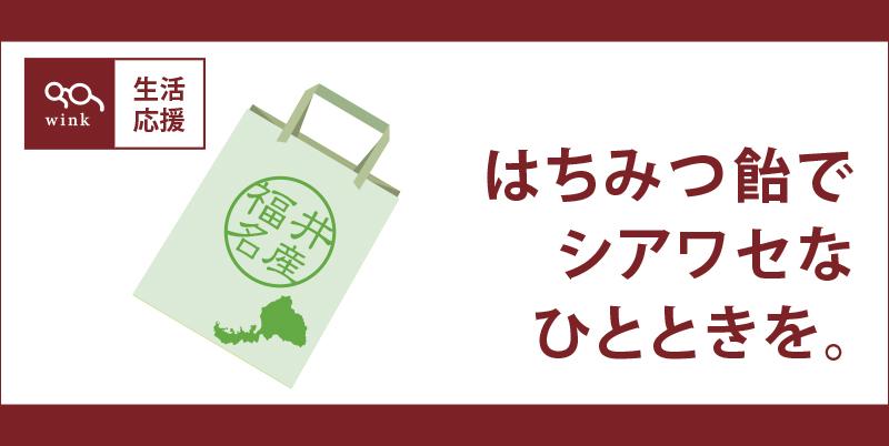 1126_はちみつ飴サムネール