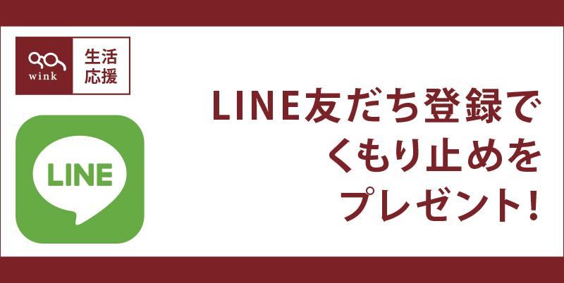 LINEプレゼント