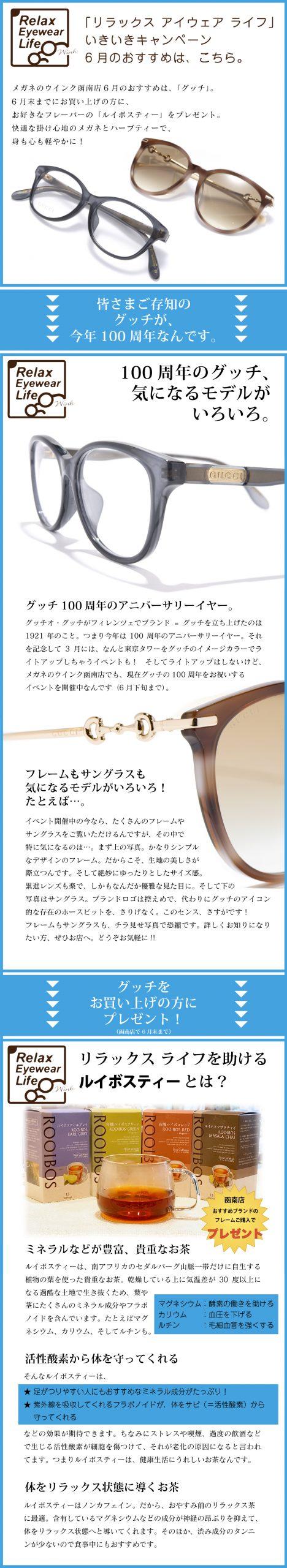 いきいきキャンペーン函南6月