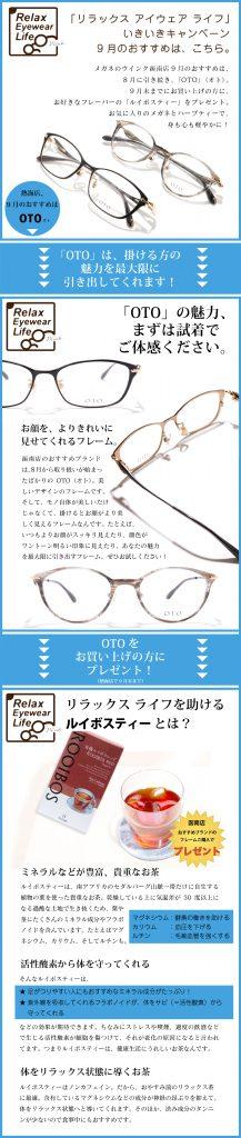 いきいきキャンペーン函南9月